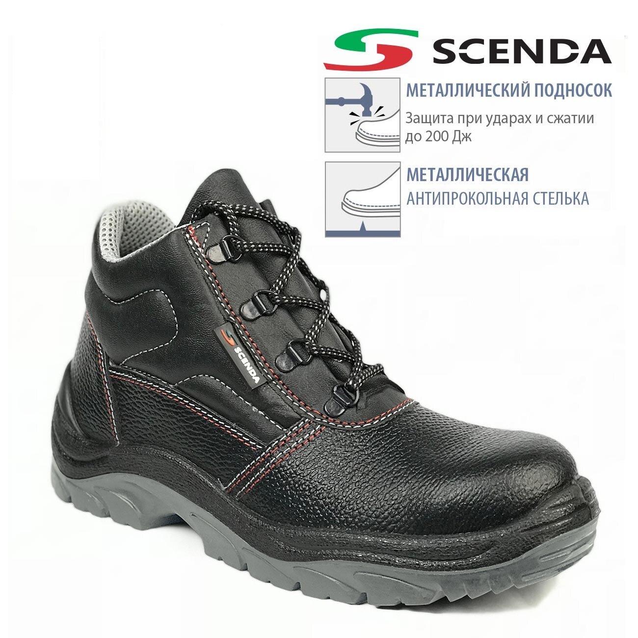 Ботинки Scenda