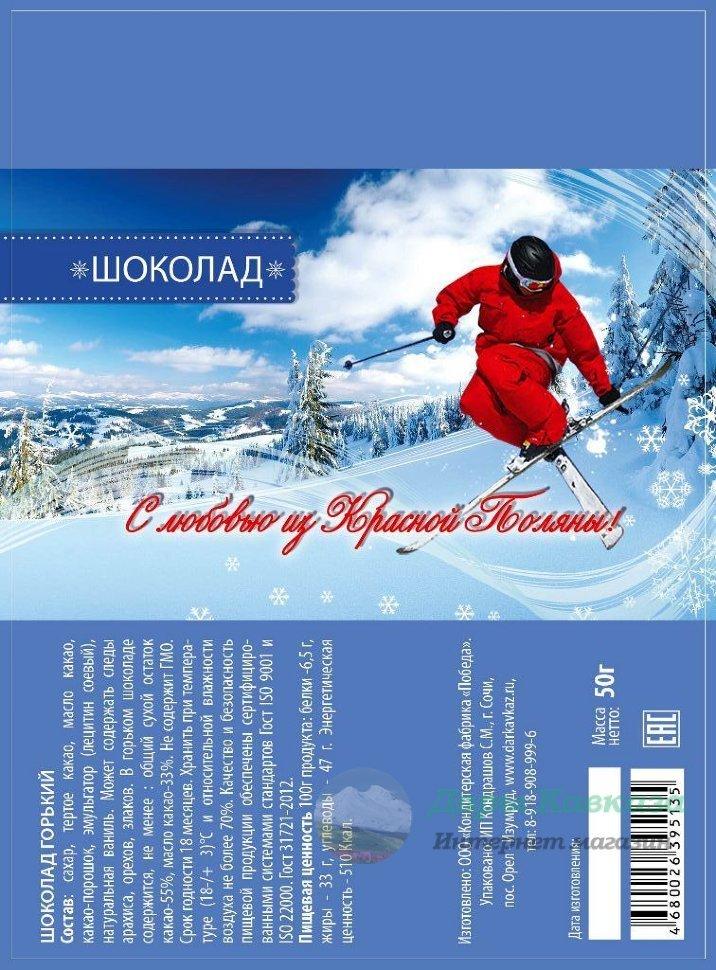 Горький шоколад «С любовью из Красной Поляны» 50 гр