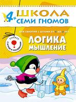 Познавательная литература и атласы Школа Семи Гномов Книга «Школа Семи Гномов: Пятый год обучения. Логика, мышление»