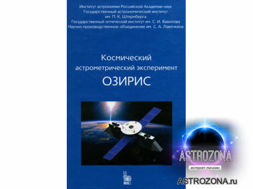 Космический астрометрический эксперимент озирис