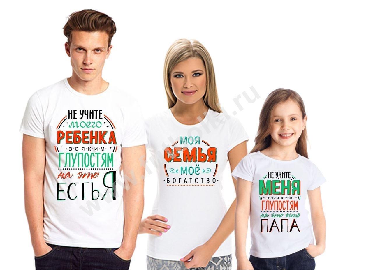 Семья в картинках с надписями для детей, юбилеем