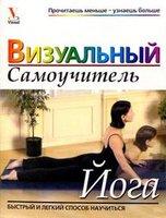 """Белошеев О.Г. """"Визуальный самоучитель. Йога. Быстрый и легкий способ научиться"""""""