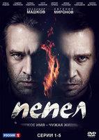DVD. Пепел. Серии 1-5 (региональное издание)