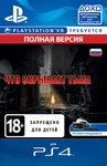 Электронный ключ Sony Что скрывает тьма (PS4)