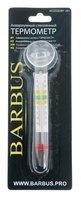 Термометр Ly-301 стеклянный толстый с присоской Barbus в блистере, 12 см, Accessory 001 New (1 шт)