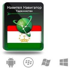 Право на использование (электронный ключ) Navitel Навител Навигатор с пакетом карт Таджикистан