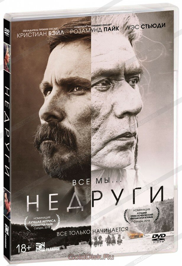 Недруги (DVD)