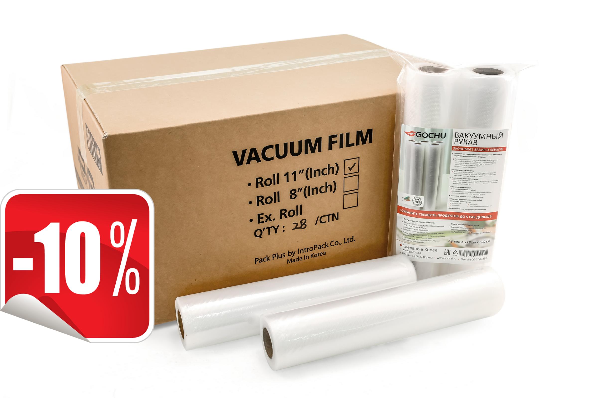 Коробка вакуумной пленки 28х500 см. ( 28 вакуумных рулонов со скидкой 10% )