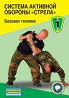 DVD. Система активной обороны «Стрела». Фильм 1. Базовая техника