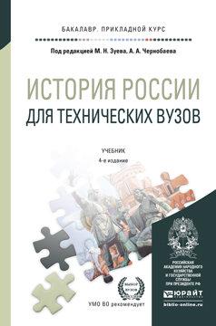ЗУЕВ ЧЕРНОБАЕВ ИСТОРИЯ РОССИИ ДЛЯ ТЕХНИЧЕСКИХ ВУЗОВ СКАЧАТЬ БЕСПЛАТНО