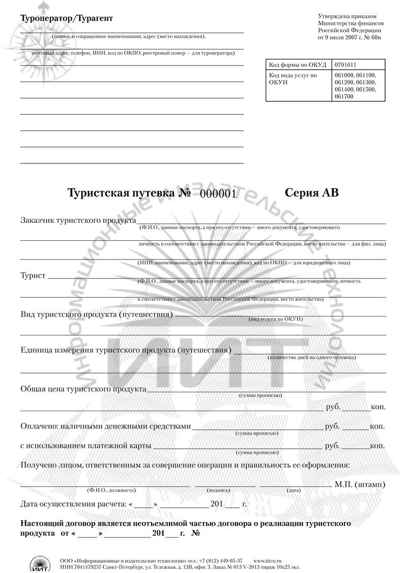 Книги Дипломные работы по туризму купить в Санкт Петербурге по  БСО Туристская путевка