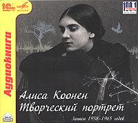 """Алиса Коонен """"Творческий портрет (аудиокнига MP3)"""""""