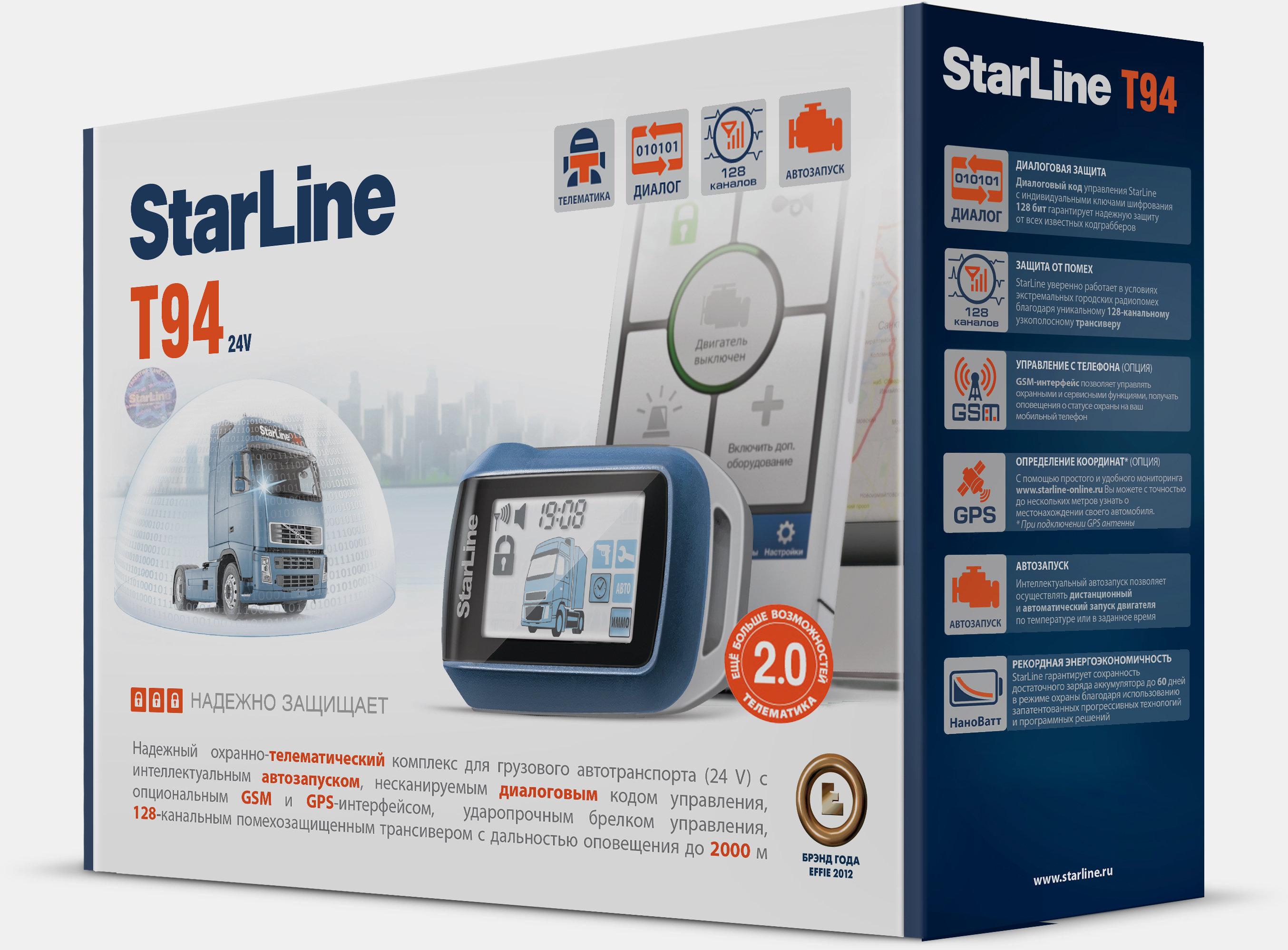 Автосигнализация с автозапуском STARLINE T94