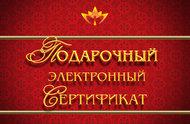 Электронный подарочный сертификат на массаж (2000 руб.)