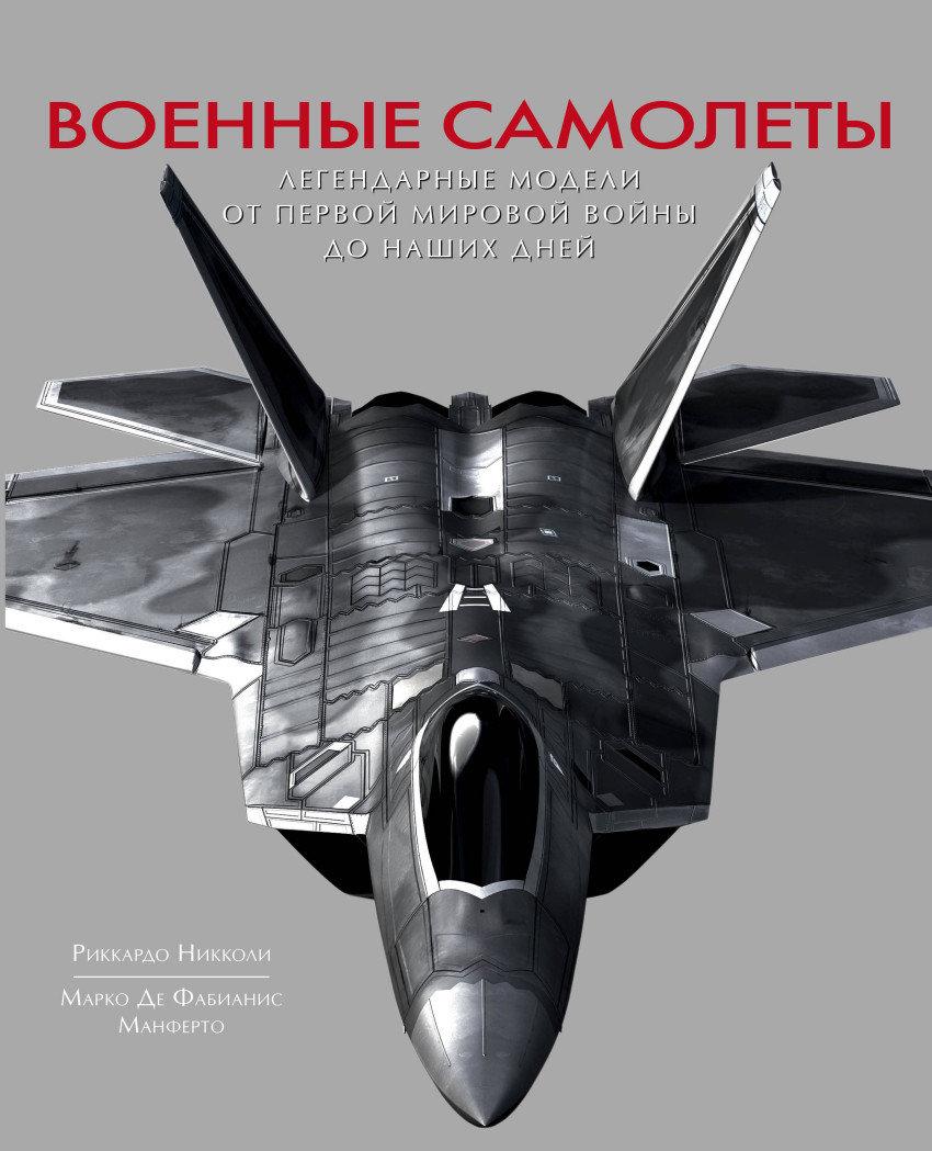 """Риккардо Никколи, Манферто Марко де Фабианис """"Военные самолеты. Легендарные модели от Первой мировой войны до наших дней"""""""