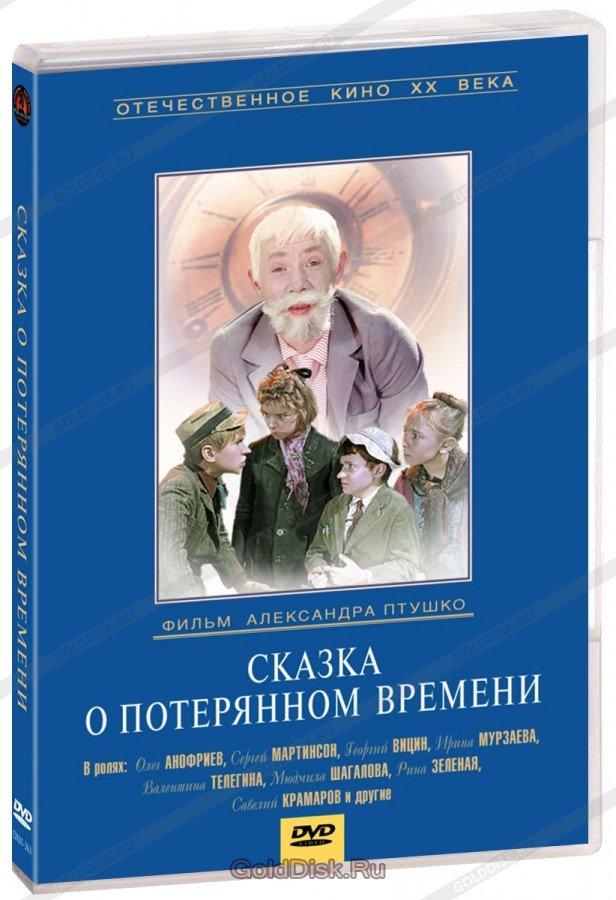 Сказка о потерянном времени (DVD)