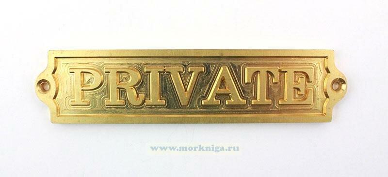 Табличка Private