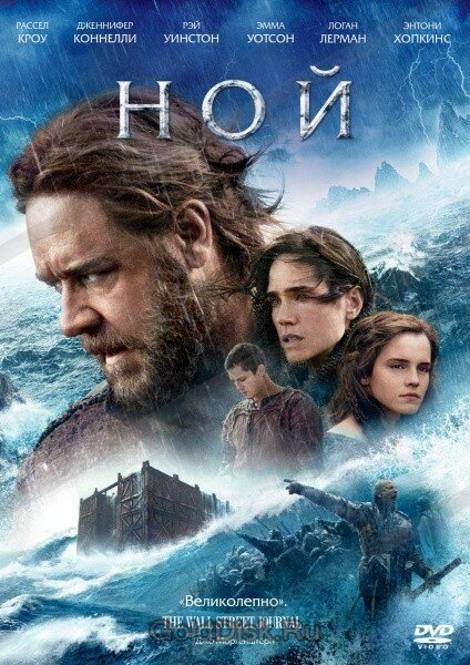 Ной (DVD)