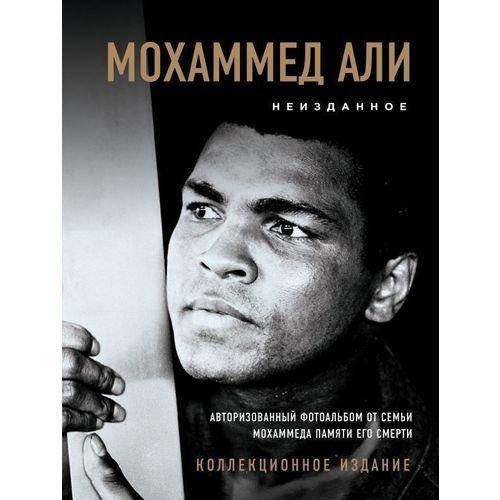 """Мохаммед Али """"Неизданное"""""""