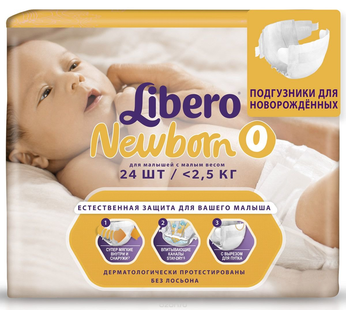 Подгузники для новорожденных 2 или 3