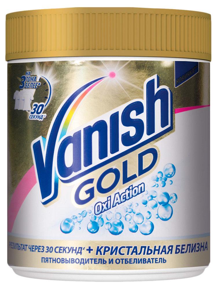 Пятновыводитель и отбеливатель для тканей Vanish Gold Oxi Action, 500 гр