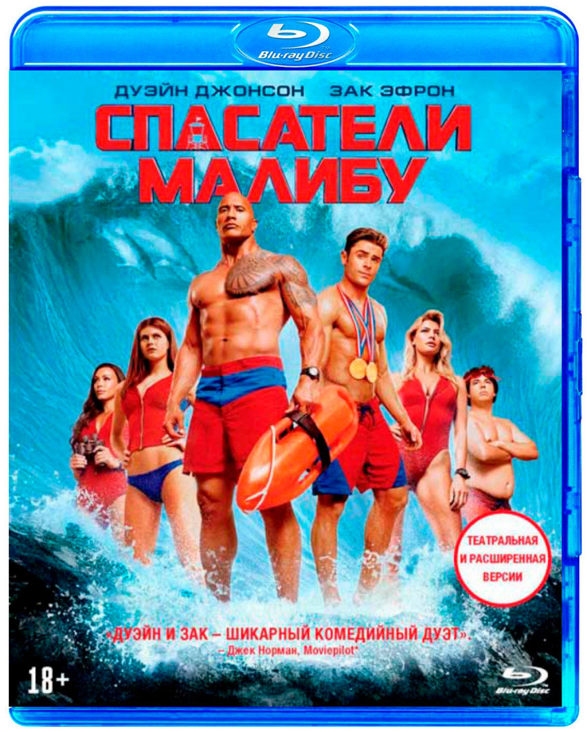 Blu-ray. Спасатели Малибу