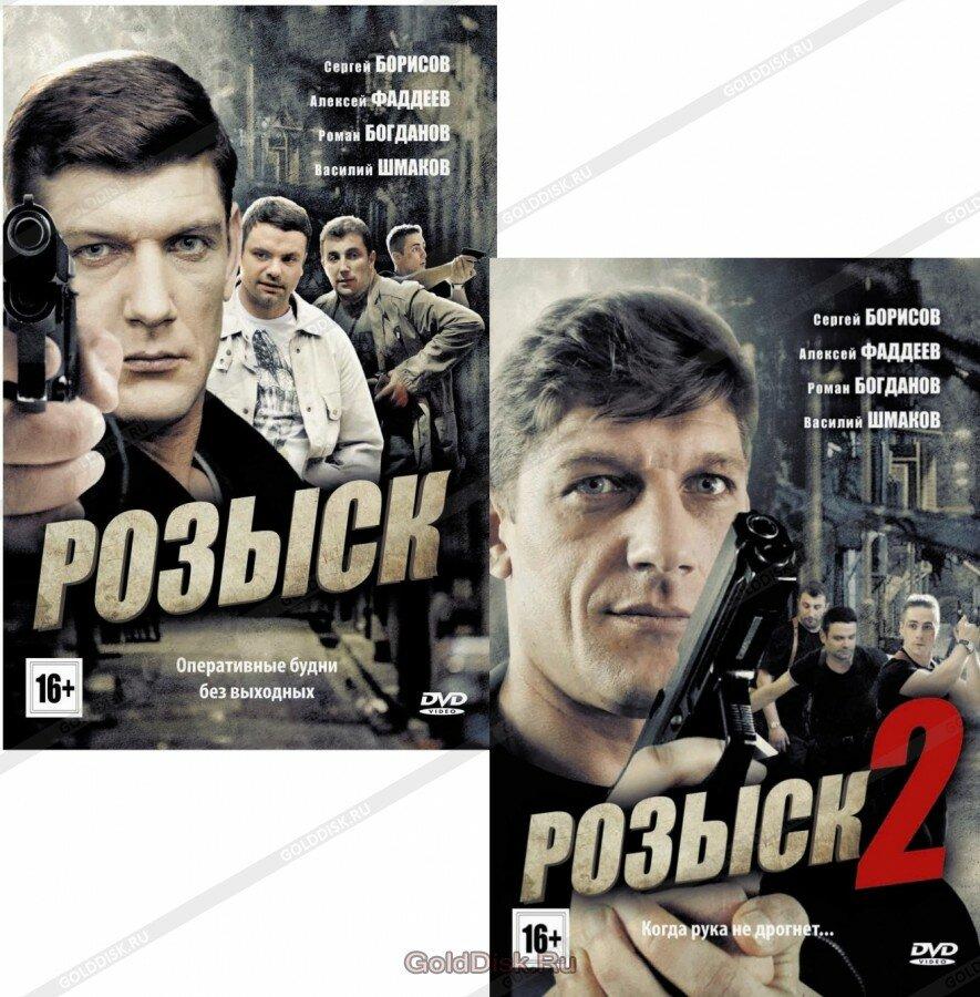 Бандл Розыск. 1-2 сезон. 1-32 серии (2 DVD)