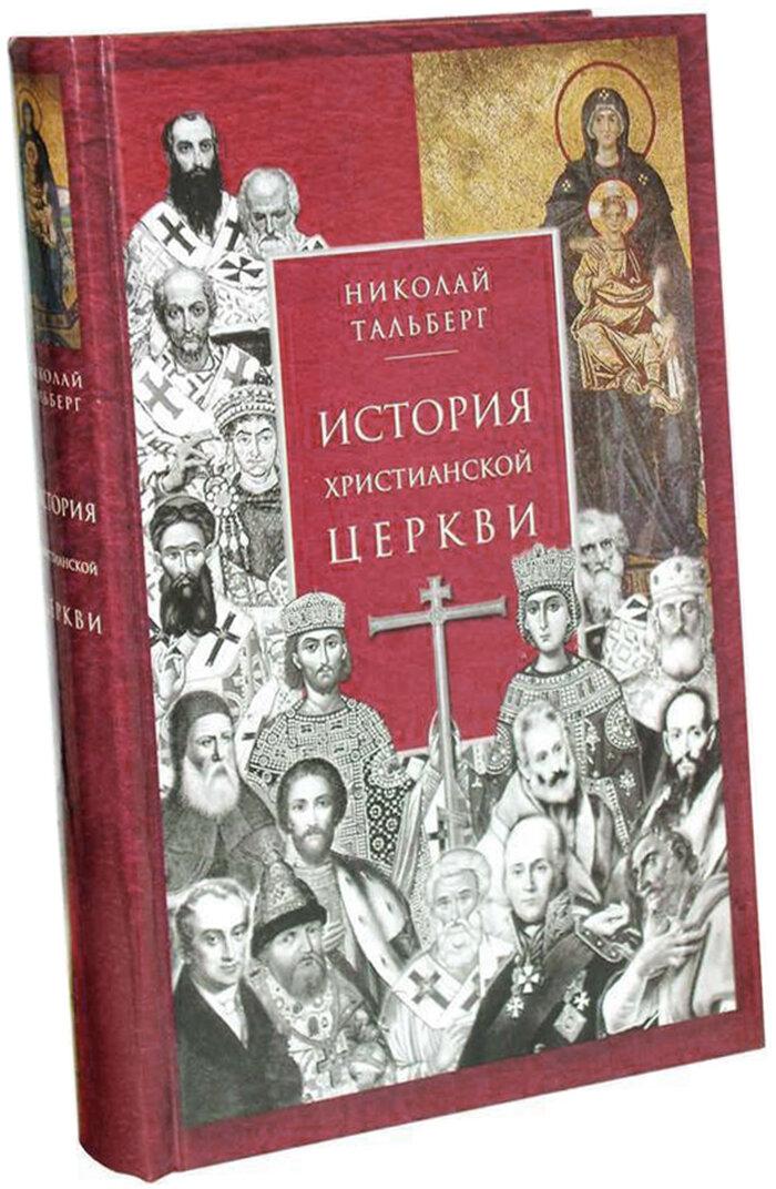История христианской Церкви / Николай Тальберг