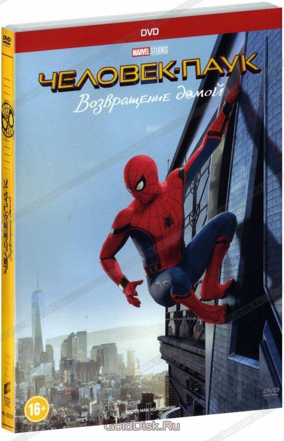 Человек-паук: Возвращение домой (DVD)
