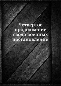 Стены и фасад (сост. Мастеровой С.)