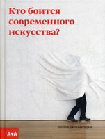 """Черази Джессика, Ан Кён """"Кто боится современного искусства? Путеводитель по миру современного искусства от А до Я"""""""