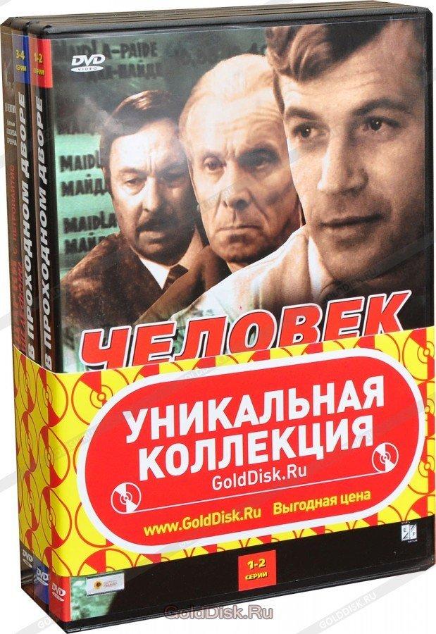 Детективы советских лет. Человек в проходном дворе. Подарки по телефону (3 DVD)