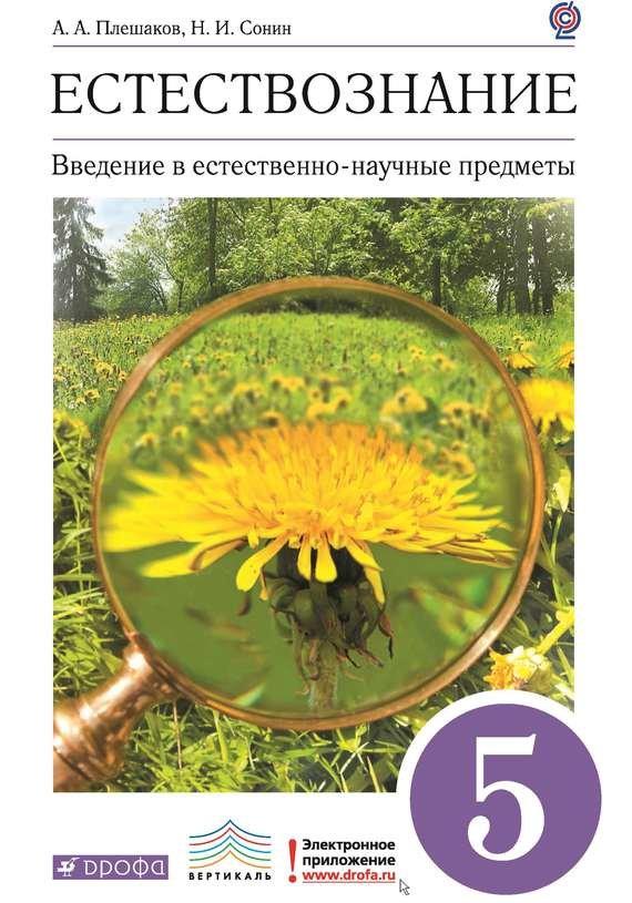 Естествознание 5 Класс Плешаков Сонин Учебник Гдз 2018