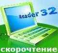 Тренажер + программа скорочтения - Reader32New Версия для студентов