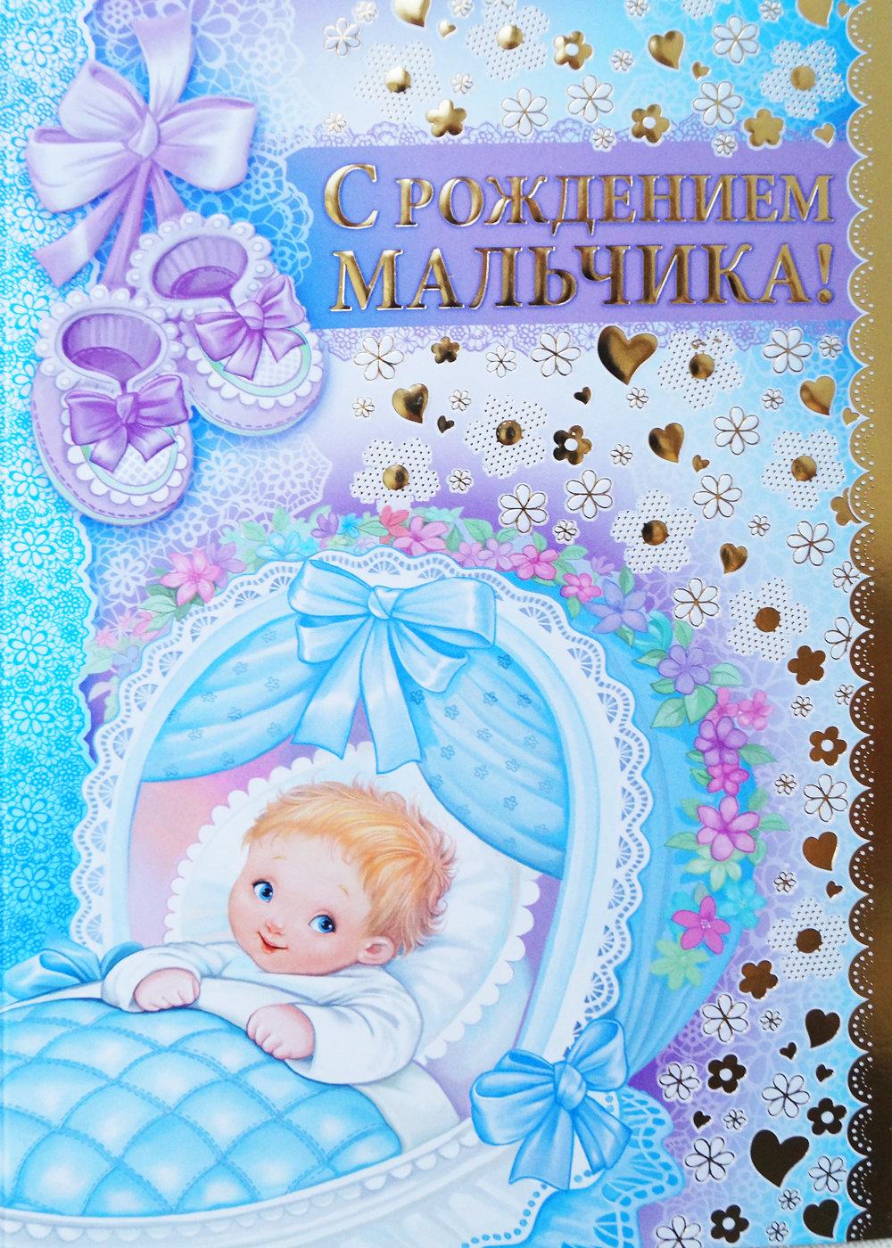 Поздравительные открытки новорожденным мальчиком, открытки красном