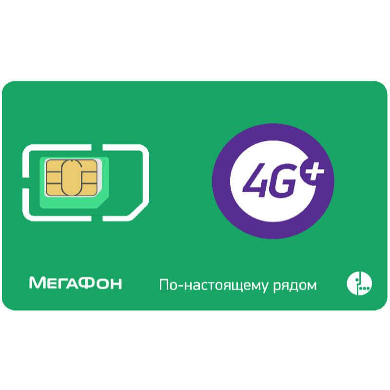 Сим-карта с интернет-тарифом Мегафон 30 ГБ за 150 руб/мес