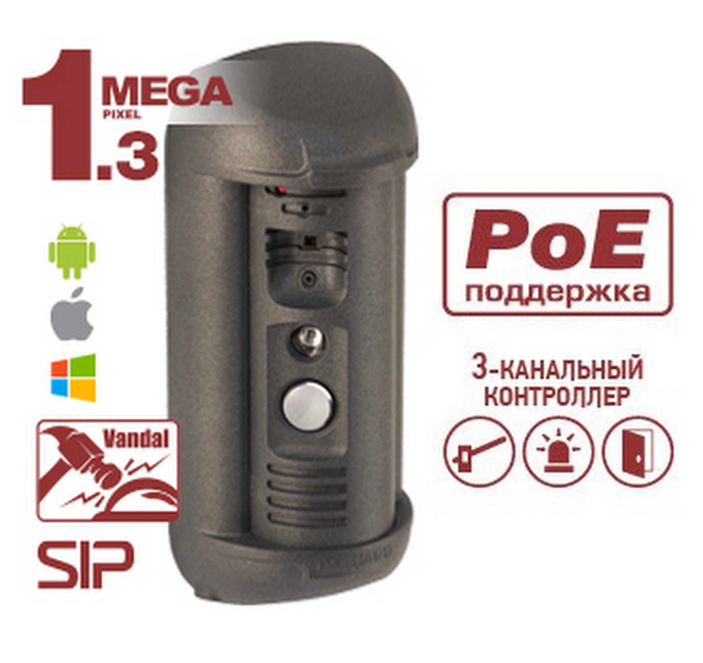 BEWARD DS06MP-3L: IP видеодомофон PoE + 3 исполнительных устройства