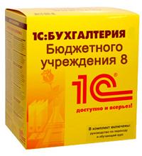 1С:Бухгалтерия государственного учреждения 8. Базовая версия (4601546095183)