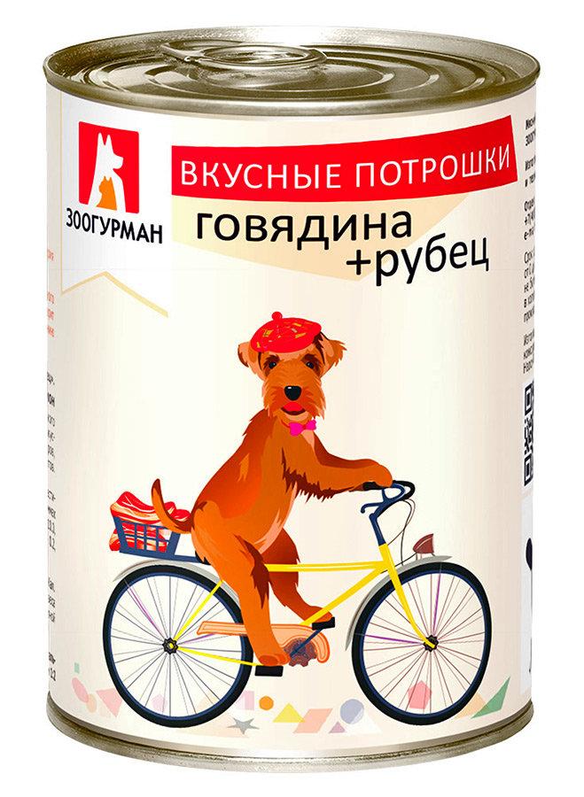 Корм для собак Зоогурман вкусные потрошки говядина+рубец, 350г ж/б