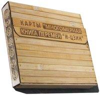 """Карты и Многомерная Книга Перемен """"И-Цзин"""""""