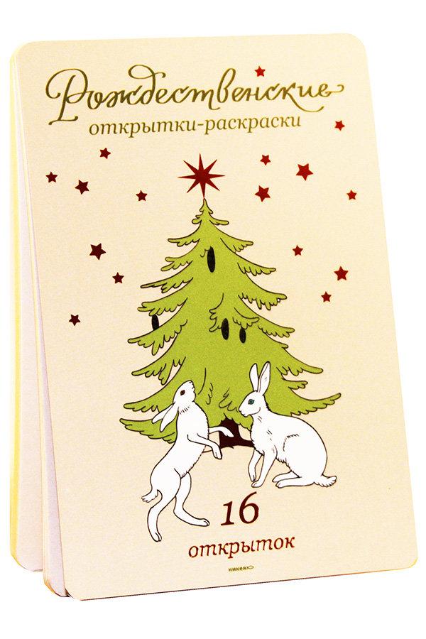 Рисунки на рождество открытки, любви семьи
