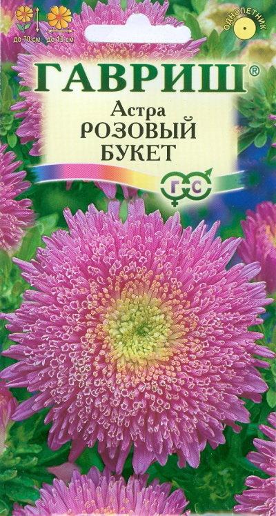 """Семена. Астра """"Розовый букет"""" (вес: 0,3 г)"""