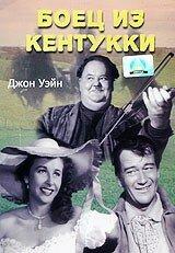 Боец из Кентукки (DVD)
