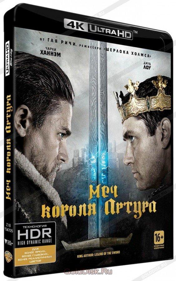 Меч короля Артура (Blu-Ray 4K Ultra HD)