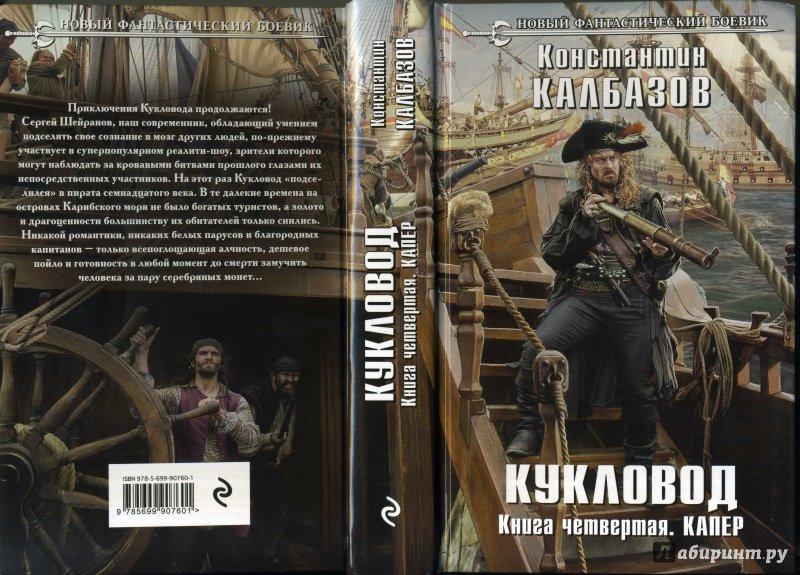 КОНСТАНТИН КАЛБАЗОВ КУКЛОВОД КНИГА 4 КАПЕР СКАЧАТЬ БЕСПЛАТНО