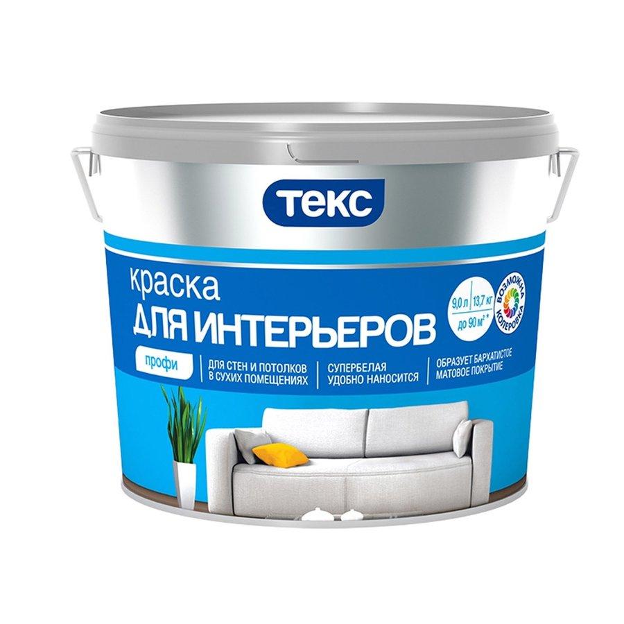 Краска для интерьеров ТЕКС Профи белая 9 л