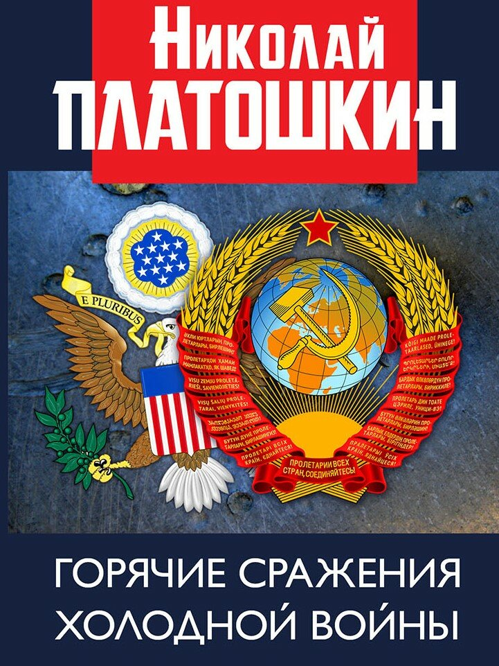 """Платошкин Николай Николаевич """"Горячие сражения Холодной войны. Неизвестные страницы"""""""