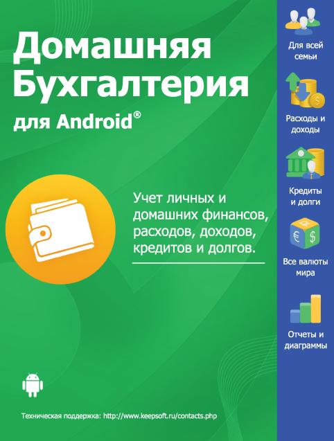 Электронный ключ Keepsoft Домашняя бухгалтерия для Android HBUHAND-1