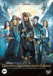 Пираты Карибского моря: Мертвецы не рассказывают сказки (DVD)