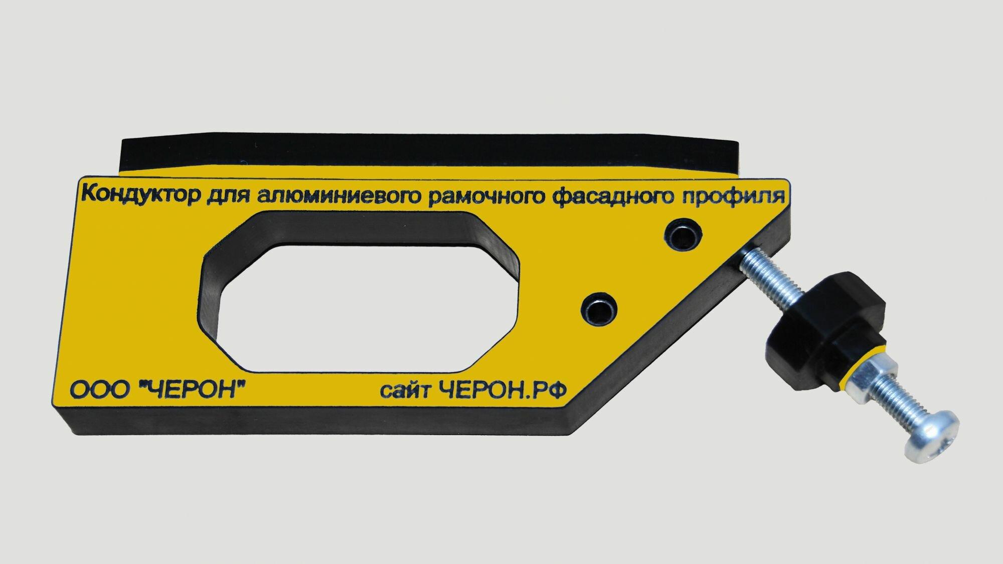 Мебельный кондуктор Черон Мебельный кондуктор для сборки фасадов из рамочного фасадного алюминиевого профиля. МК-08